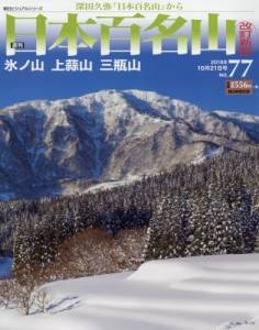 週刊 日本百名山 改訂新版 77号
