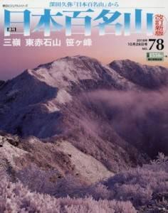 週刊 日本百名山 改訂新版 78号