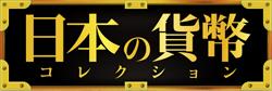 週刊 日本の貨幣コレクション