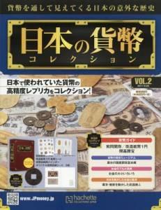 週刊 日本の貨幣コレクション 2号