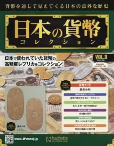 週刊 日本の貨幣コレクション 3号