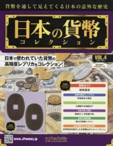 週刊 日本の貨幣コレクション 4号