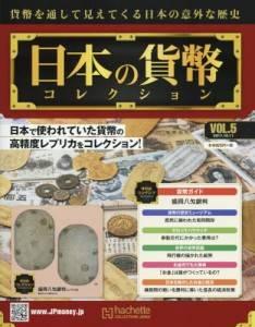 週刊 日本の貨幣コレクション 5号