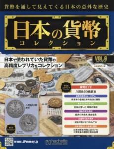週刊 日本の貨幣コレクション 6号