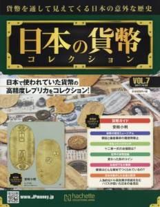 週刊 日本の貨幣コレクション 7号