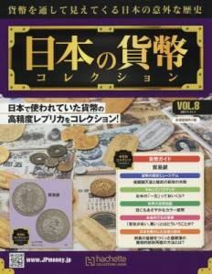 週刊 日本の貨幣コレクション 8号