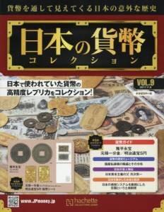 週刊 日本の貨幣コレクション 9号