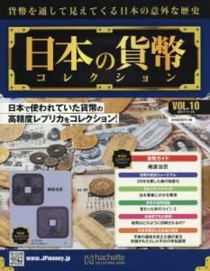 週刊 日本の貨幣コレクション 10号