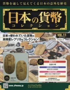 週刊 日本の貨幣コレクション 11号
