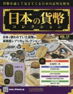 週刊 日本の貨幣コレクション 12号