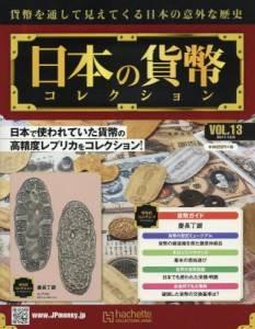 週刊 日本の貨幣コレクション 13号