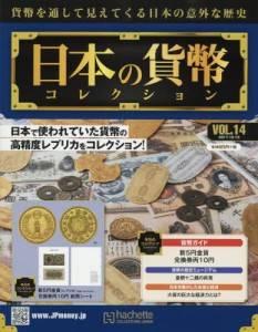 週刊 日本の貨幣コレクション 14号