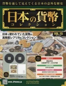 週刊 日本の貨幣コレクション 15号