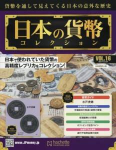 週刊 日本の貨幣コレクション 16号