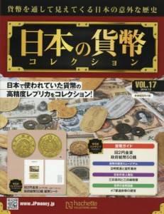 週刊 日本の貨幣コレクション 17号