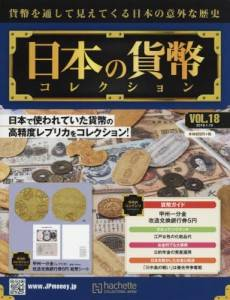 週刊 日本の貨幣コレクション 18号