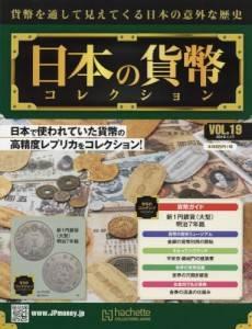 週刊 日本の貨幣コレクション 19号