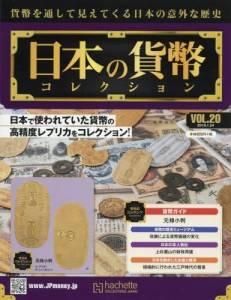 週刊 日本の貨幣コレクション 20号