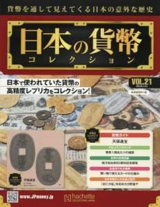 週刊 日本の貨幣コレクション 21号