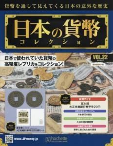 週刊 日本の貨幣コレクション 22号