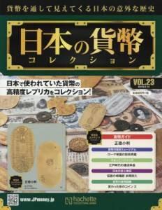 週刊 日本の貨幣コレクション 23号
