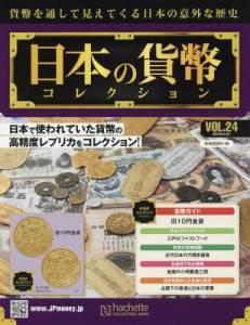 週刊 日本の貨幣コレクション 24号
