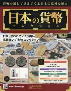 週刊 日本の貨幣コレクション 25号