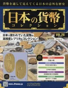 週刊 日本の貨幣コレクション 26号