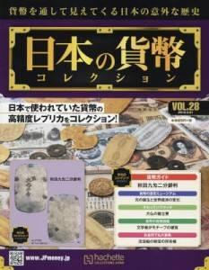 週刊 日本の貨幣コレクション 28号