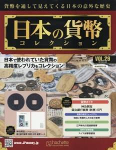 週刊 日本の貨幣コレクション 29号