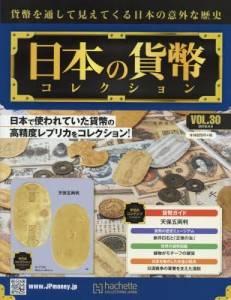 週刊 日本の貨幣コレクション 30号