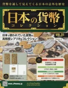 週刊 日本の貨幣コレクション 31号