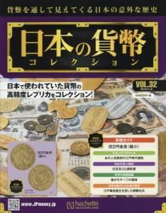 週刊 日本の貨幣コレクション 32号