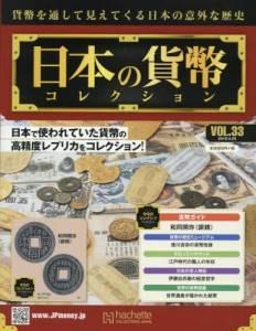 週刊 日本の貨幣コレクション 33号