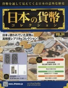 週刊 日本の貨幣コレクション 34号