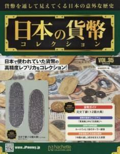 週刊 日本の貨幣コレクション 35号
