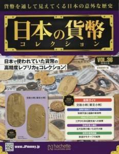 週刊 日本の貨幣コレクション 36号