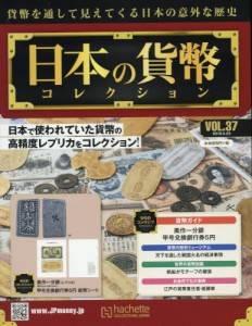 週刊 日本の貨幣コレクション 37号
