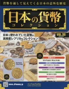 週刊 日本の貨幣コレクション 38号