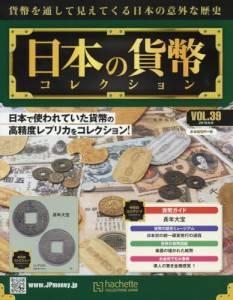 週刊 日本の貨幣コレクション 39号