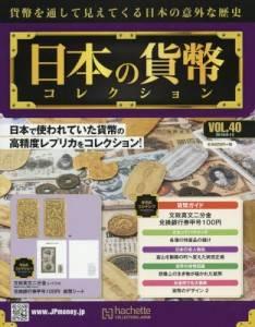 週刊 日本の貨幣コレクション 40号