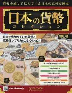 週刊 日本の貨幣コレクション 41号