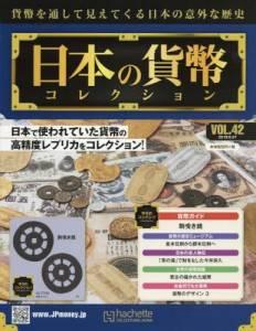 週刊 日本の貨幣コレクション 42号