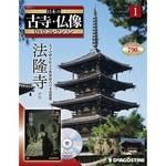 隔週刊日本の古寺・仏像DVDコレクション   1号