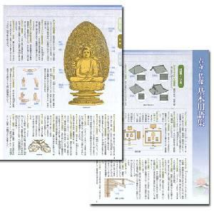 隔週刊日本の古寺・仏像DVDコレクション   2号