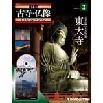 隔週刊日本の古寺・仏像DVDコレクション   3号