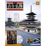 隔週刊日本の古寺・仏像DVDコレクション   4号