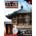 隔週刊日本の古寺・仏像DVDコレクション   6号