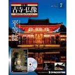 隔週刊日本の古寺・仏像DVDコレクション   7号