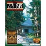隔週刊日本の古寺・仏像DVDコレクション   8号